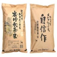 あきたこまち特別栽培米 食べくらべセット10kg
