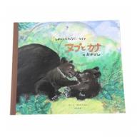 知床財団オリジナル絵本「しれとこのきょうだいヒグマ ヌプとカナのおはなし」