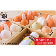 【A5-096】「畠中育雛場のたまご」卵いろいろ食べ比べセット