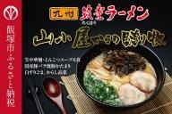 【A5-119】焼豚高菜生ラーメンとんこつ6食セット
