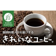 【A4-007】きれいなコーヒーレギュラー珈琲5種セット(豆)200g×5袋