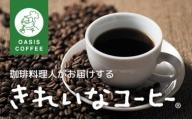【A2-028】きれいなコーヒーレギュラー珈琲5種セット(粉)200g×5袋