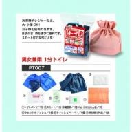 【A-411】携帯用・男女兼用1分トイレ・簡易トイレ袋