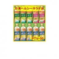 【A-188】日清ヘルシー サラダ油 セット PTV-50