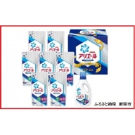 【A-231】液体洗濯洗剤 アリエールセット PGLA-50X