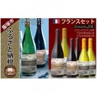 【A-266】フランスワイン シンフォニー ルージュ&ブラン セット