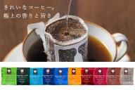 【A8-007】きれいなコーヒードリップバッグ(10種・150袋)