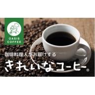 【B1-005】きれいなコーヒーカフェインレス・コロンビア(粉)200g×5袋