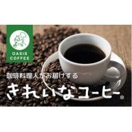 【A5-026】きれいなコーヒーカフェインレス・コロンビア(粉)200g×5袋