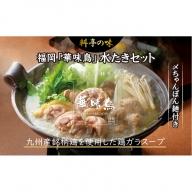 【B-097】福岡「華味鳥」水たきセット(3~4人前)