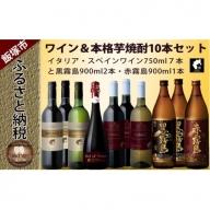【B-076】黒霧島・赤霧島&イタリア・スペインワイン10本セット