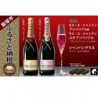 【C-023】モエ・エ・シャンドン 白&ロゼ【グラス付】