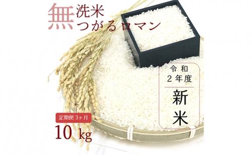【3ヶ月】乾式無洗米つがるロマン10kg(精米)×3回