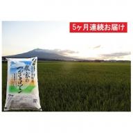【5ヶ月】乾式無洗米つがるロマン10kg(精米)×5回