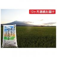 【10ヶ月】乾式無洗米つがるロマン10kg(精米)×10回