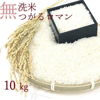 乾式無洗米つがるロマン10kg(精米)
