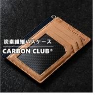 [P051] 炭素繊維織物 パスケース