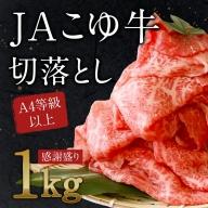 <上質なA4等級以上>JAこゆ牛感謝盛り 切り落とし 1㎏【B67】