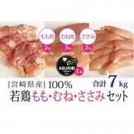 宮崎県産若鶏もも&ささみ&むねセット7kg+粉スパイス【B279】