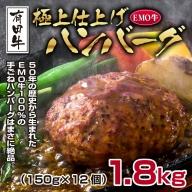 エモー牛 極上仕上ハンバーグ 20%増量  12個【B210】