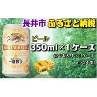 H1701 キリンビール「一番搾り」(350ml缶) 1ケース