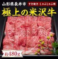 I1104 米沢牛すき焼き・しゃぶしゃぶ用(約480g)