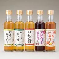 【G-973】淡海酢 淡海酢詰め合わせB [高島屋選定品]