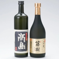 【I-924】川島酒造 松の花ふるさとほのぼの地酒セットA [高島屋選定品]