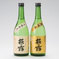 【T-721】福井弥平商店 大吟醸・吟醸純米セット