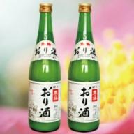 ★米の旨味がとろりとひろがる「おり酒」720ml×2本 A-233