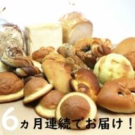 F-18 国産小麦とバターを使った ふんわりパンいろいろ詰合せ6回
