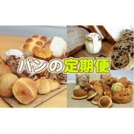 C-65 国産小麦とバターを使った 苺屋パンの定期便(3回分)
