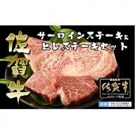 Z57 佐賀牛ヒレステーキ(120g)とサーロインステーキ(200g)セット