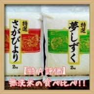 A47-O 特A評価《さがびより&夢しずく【巧味】無洗米》食べ比べセット!!