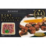 【11435】鹿児島県産黒毛和牛リブロース・サーロインサイコロステーキ350g 牛肉