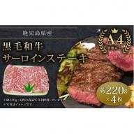 【27432】鹿児島県産黒毛和牛サーロインステーキ 220g×4枚 牛肉
