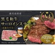 【62434】鹿児島県産黒毛和牛サーロインステーキ 220g×9枚 牛肉(絶品豚みそ付)