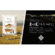 【0000007】【H30年産米】北海道初地域ブランド 東川米「ななつぼし」無洗米10kg