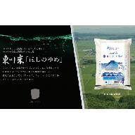 【0000008】【H30年産米】北海道初地域ブランド 東川米「ほしのゆめ」無洗米10kg