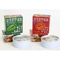 [0850]牡蛎の実山椒煮&アーリオオーリオ/2缶セット/アレンジにぴったりな缶詰