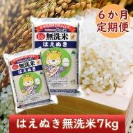 <7月開始>庄内米6か月定期便!はえぬき無洗米7kg(入金期限:2021.6.25)