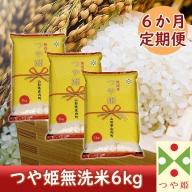 <5月開始>庄内米6か月定期便!つや姫無洗米6kg(入金期限:2021.4.25)