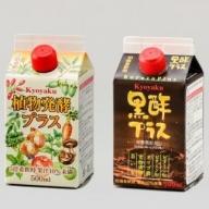 D1410 健康ドリンク2本セット(黒酢プラス・植物発酵プラス)