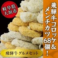 飛騨牛コロッケ&メンチカツ68個!飛騨牛グルメセット【冷凍】〇