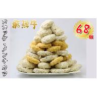 飛騨牛コロッケ&メンチカツ68個!飛騨牛グルメセット【冷凍】