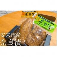 05-NK-1 奈良漬食べ比べ2パックセット