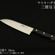21-MM-4 ヤスキハガネ製 三徳包丁(刃渡り180mm)