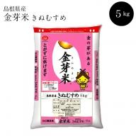 08-SS-10 BG無洗米・金芽米きぬむすめ5kg