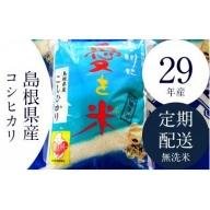 40-SS-3 BG無洗米【定期】コシヒカリ 5kg/6ヵ月