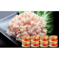 【カニ缶詰】紅ずわいがに ほぐし身缶詰 100g×8缶セット